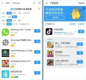 تحميل المتجر الصيني App China للاندرويد والايفون و الايباد بدون جيلبيرك Jailbreak 1
